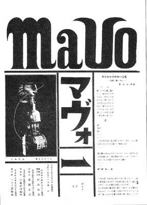 マヴォ創刊号