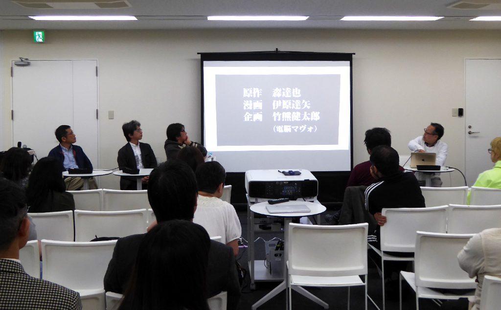 「漫画・死刑(仮題)」クラウドファンディング応援イベント